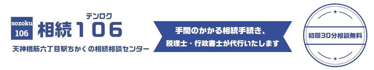 天神橋筋六丁目駅ちかくの相続相談センター【相続106】